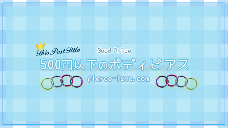 【ワンコイン】嬉しい!500円以下で買えるボディピアス【プチプラ・激安】