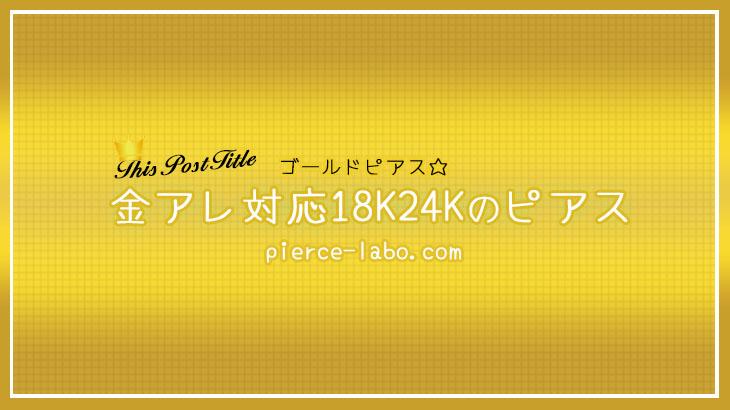 【18金24金コーティング特集】金アレ対応ボディピアス【ゴールドピアス】