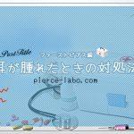 【ピアッサーニードル】ピアスを開けたら耳が腫れた時の対処法と原因 【痛い!】