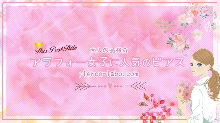 【40代女性】アラフォー女子に人気のボディピアス【ラグジュアリー感】