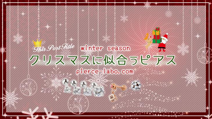 【クリスマスにおすすめのピアス】冬にコーデしたいボディピ【16G14G】